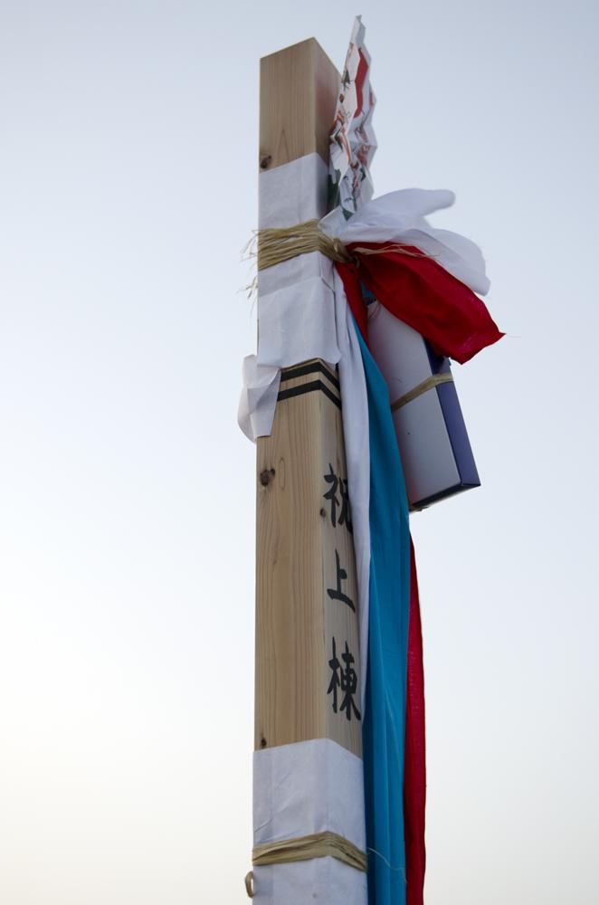 棟の上に建てる幣串(へいぐし)