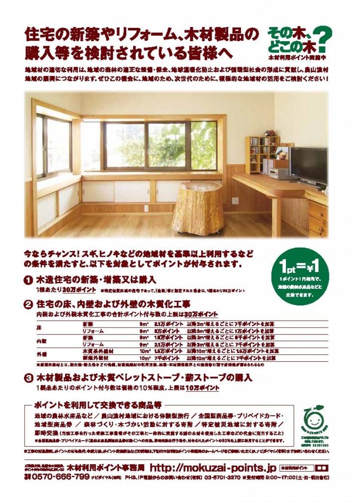 木材利用ポイント 有限会社 共和木材 施工例  埼玉県比企郡鳩山町大豆戸の豪邸