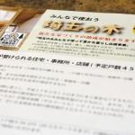 埼玉県産の木材で新築やリフォームすると最大で34万円分の補助金が受けられます。