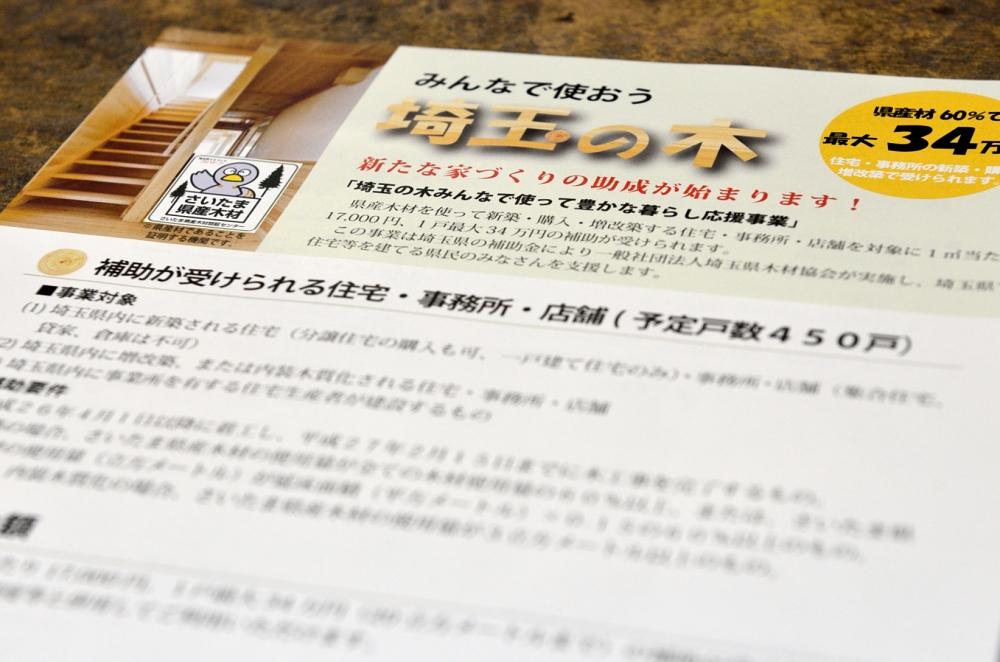 埼玉の木みんなで使って豊かな暮らし応援事業
