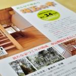 埼玉県産材を使ってつくる住宅の補助金の申請が延長になりました。