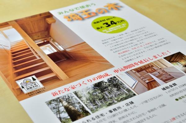 「埼玉の木みんなで使って豊かな暮らし応援事業」