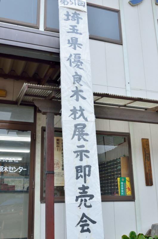 埼玉県優良木材展示即売会