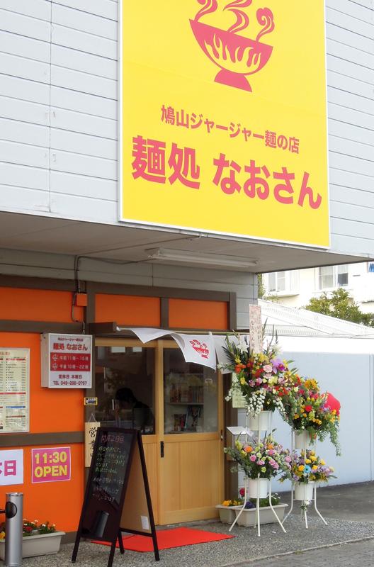 鳩山ジャージャー麺の店 麺処 なおさん
