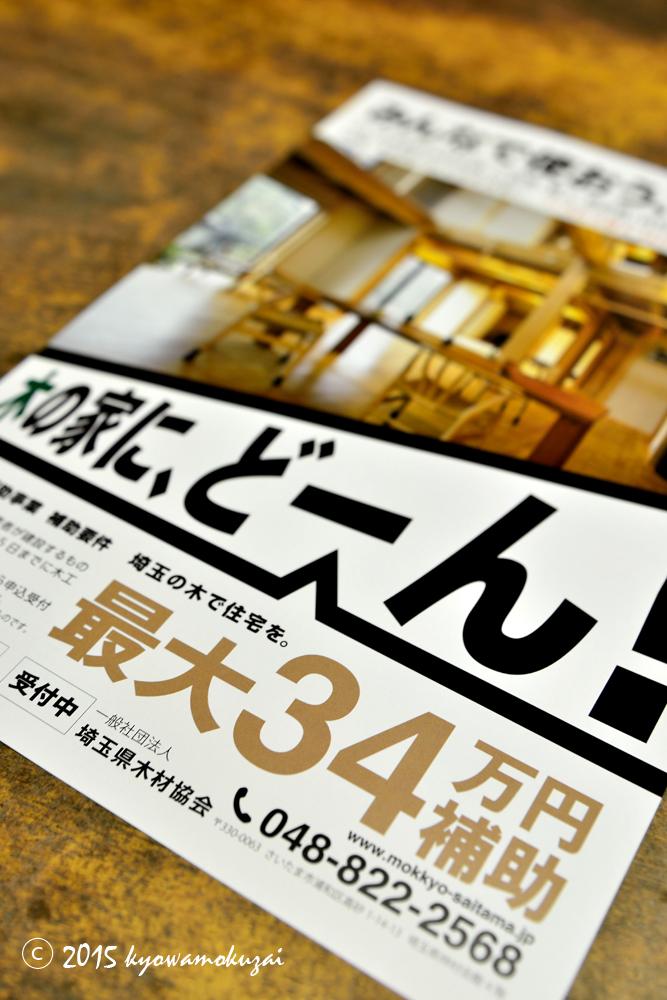 新築やリフォームで埼玉県産材木の家補助金