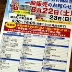鳩山町のプレミアム付商品券