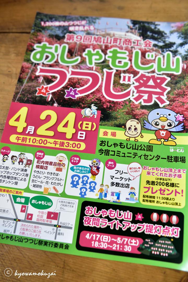 おしゃもじ山 つつじ祭り 2016