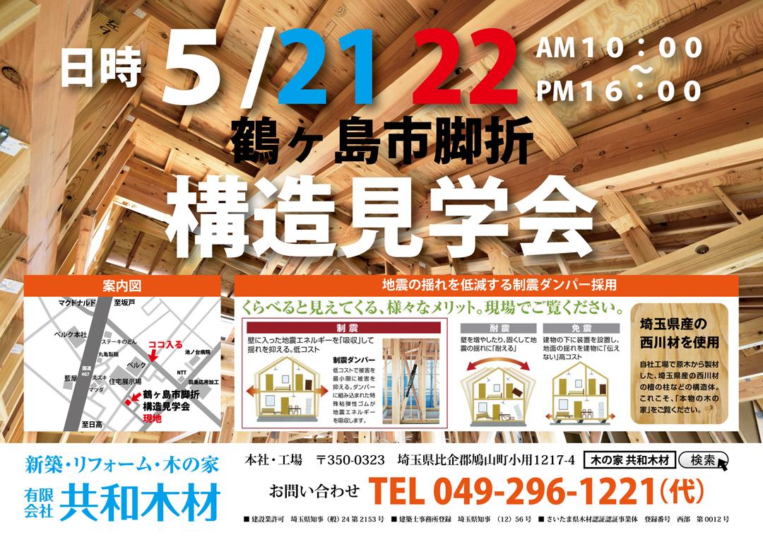 鶴ヶ島市 構造見学会
