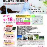 9月18日(日)に鶴ヶ島市の西市民センターで後悔しないための賢い家づくり勉強会を開催します。