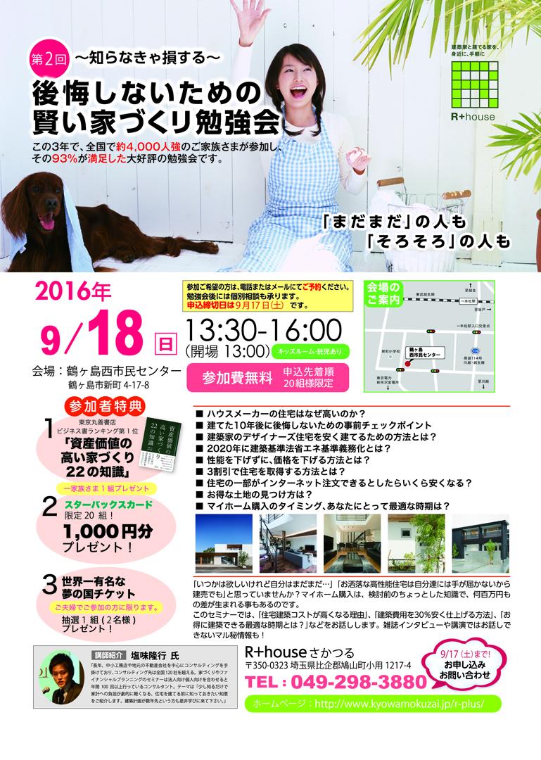 アールプラスハウス さかつる R+house 坂戸 鶴ヶ島 賢い家づくり勉強会