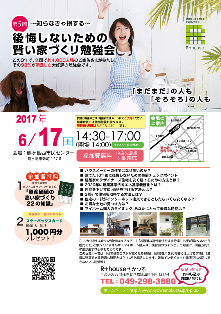 鶴ヶ島市 家づくり勉強会