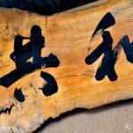 おかげさまで、有限会社共和木材 会社法人創立70周年になりました。