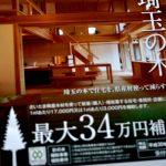 今年度も埼玉県産の木材を新築、リフォームに使うと最大で補助金34万が支給されます。