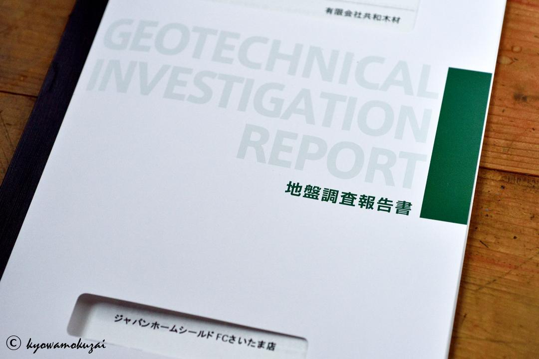 地盤調査報告書