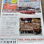 2月18日(日)に東京ビックサイトでの住宅見本市「住まいの耐震博覧会」のバスツアーを開催します。