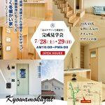 東松山市で注文住宅の完成見学会を開催します。