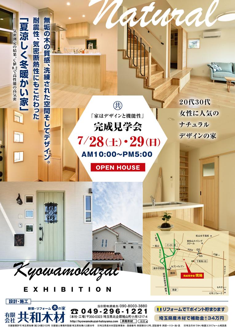東松山市 完成見学会