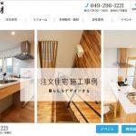 共和木材のウェブサイトがリニューアルしました!